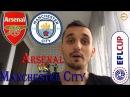 Арсенал - Манчестер Сити | Кубок футбольной лиги Англии | Прогноз на матч | 25 февраля 2018 г.