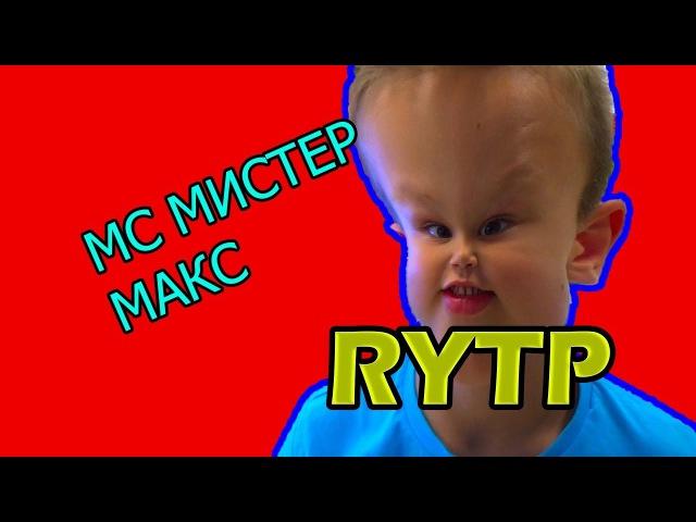 RYTP| Мистер Макс сел на бутылку
