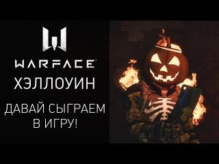Игра Warface: обновление