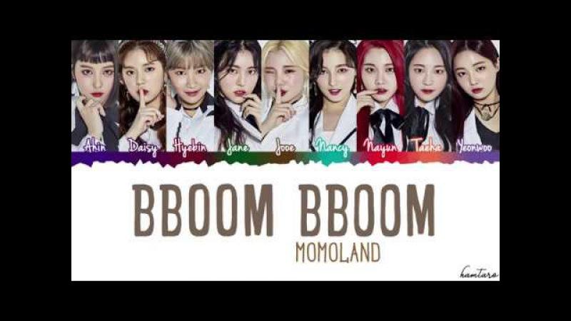 MOMOLAND (모모랜드) - 'BBoom BBoom' (뿜뿜) Lyrics [Color Coded_Han_Rom_Eng]