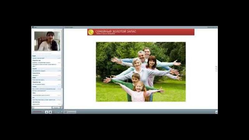 Перспективы развития Проекта Семейный Золотой Запас Татьяна Богатая