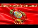 Реунова Валентина Ивановна - Председатель Верховного Совета СССР