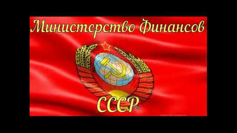 Реунова Валентина Ивановна - ИО Министр финансов СССР