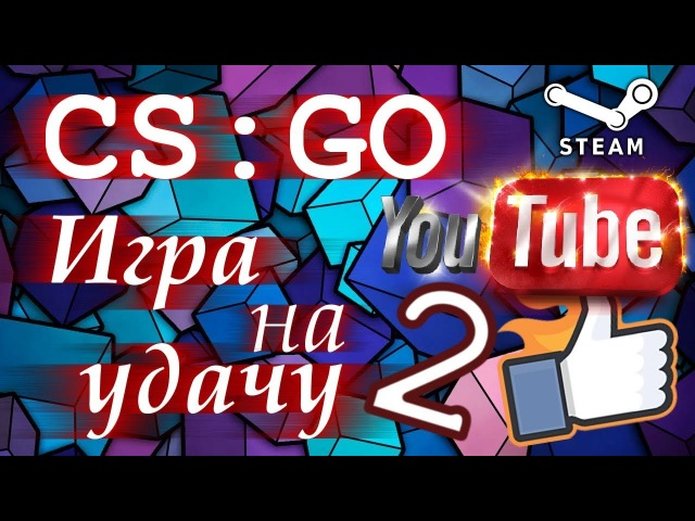 🔥🔥🔥Разыгрывается CS GO 2 раз🔥🔥🔥 Игра на удачу ежемесячный конкурс на игры в Steam