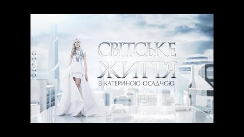 """Світське життя: """"Міс Одеса-2018"""", ювілей журналу """"Ліза"""" та дитячі фобії українсь..."""