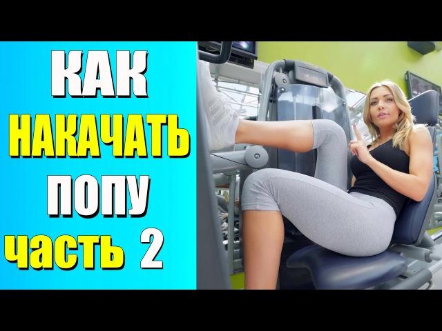 Тренировка Попы с Катей Усмановой. Часть 2
