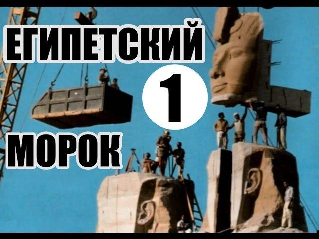 Египетский морок. Строительство колоссов, Сфинкса, пирамид на заре эры фотографий в 19 веке. Часть 1