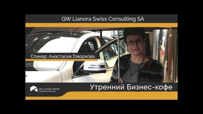 Говоркова Анастасия Утро с Лианорой QW Lianora Swiss Consulting 20 02 2018