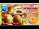 Булочки со сгущенкой - РЕЦЕПТ! Biscuits with condensed milk - RECIPE! || Elena Stasevich HM