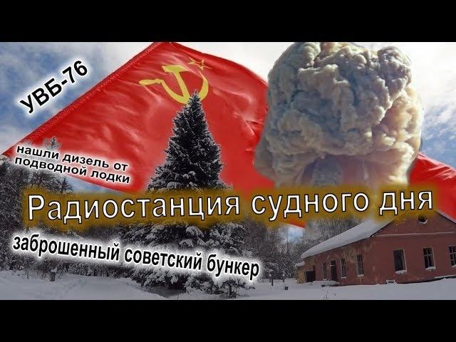 Радиостанция судного дня УВБ-76   Заброшенный советский бункер   Нашли двигатель от подводной лодки
