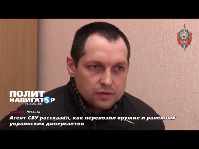 Агент СБУ рассказал, как перевозил оружие и раненных украинских диверсантов