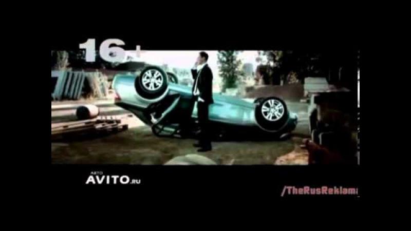 Реклама Авто Авито ру