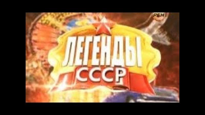 Легенды СССР: Советские праздники