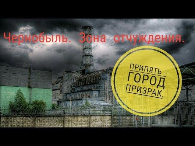 Припять - город призрак. Чернобыльская зона отчуждения.