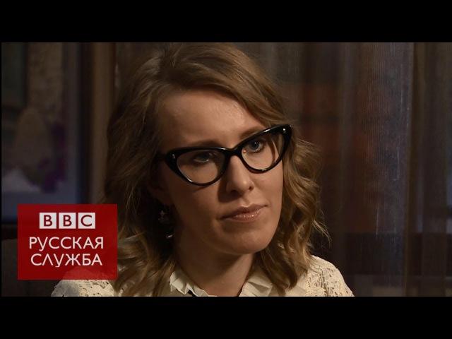 Меня пытаются задушить в кремлевских объятиях: интервью Ксении Собчак Би-би-си