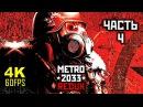 Metro 2033 REDUX Прохождение Без Комментариев - Часть 4 Мёртвый Город PC 4K 60FPS