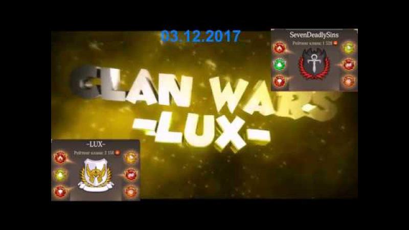 Легенда о Вампире клан -LUX- (битва № 20)
