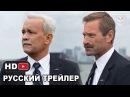 Чудо на Гудзоне / Sully — Русский трейлер (2016) | Том Хэнкс