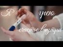 Склифосовский Олег Марина - Я грею счастье внутри..