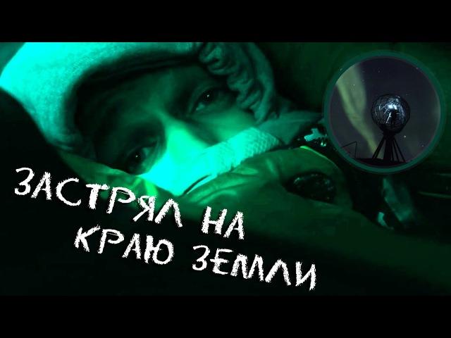 Кругосветка за 0 рублей 2: Застрял на краю земли. Нордкапп.