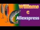 Копии блесен Williams c Aliexspress.