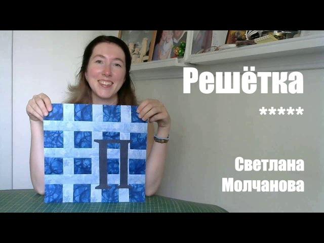 Лоскутный блок Решётка. Одеяло-2017. Выпуск 26