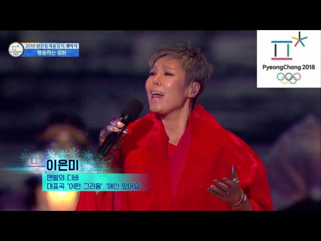 [2018.02.09 2018 평창 동계 올림픽 개막식] 전인권 이은미 하현우(국가스텐) 안지영(볼빨4