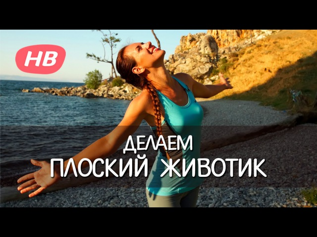 Упражнения для Плоского Живота. Елена Силка