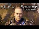 ELEX - лучшая игра Пираний! Обзор.