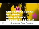 Гриша Пророков — Альтернативная история поп-музыки. Лекция 3 1980-е.
