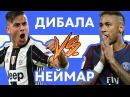 ДИБАЛА vs НЕЙМАР Рэп о футболе