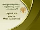 Первый шаг новичка млм маркетинга. С чего начать свой бизнес в Сибирском здоров ...