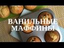 Маффины ванильные кексы с изюмом Лучший рецепт маффинов