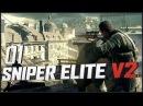 Пролог ► Прохождение Sniper Elite V2 ► 1