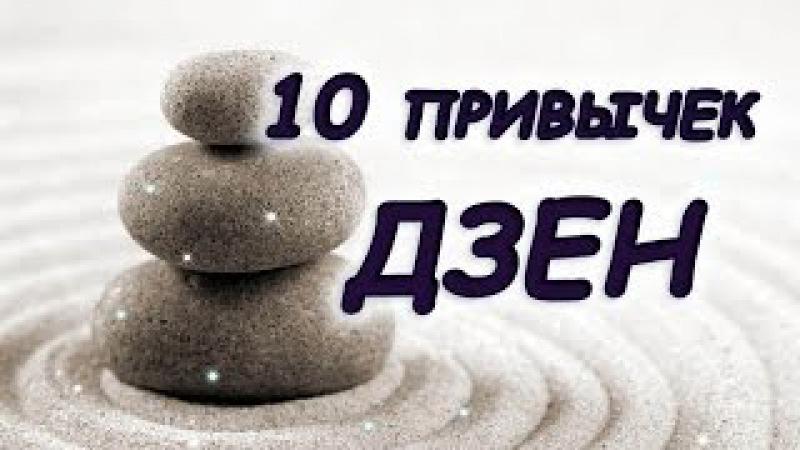 10 привычек ДЗЕН.   Путь к себе! 10 zen habits