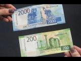Приложение для 200 и 2000 рублей. Как проверить банкноты?