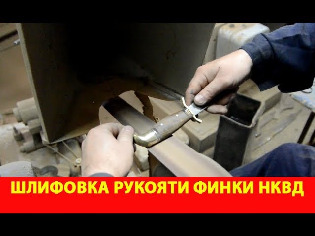 Шлифовка рукояти бюджетной финки НКВД