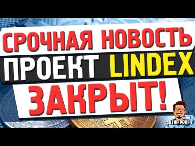 ВНИМАНИЕ ПРОЕКТ LINDEX ЗАКРЫТ БОЛЬШЕ НЕ ВКЛАДЫВАТЬ ArturProfit