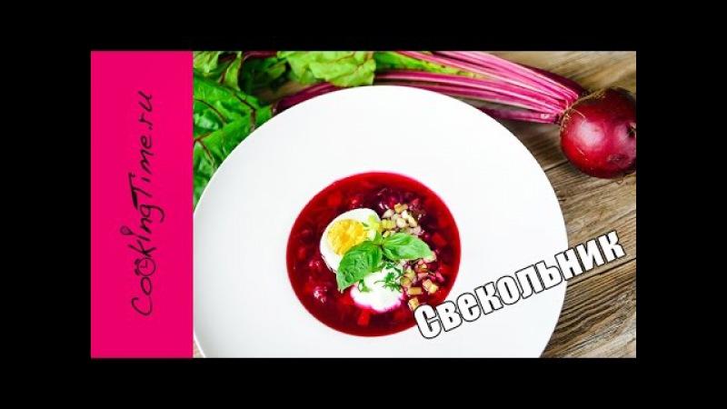 СВЕКОЛЬНИК - самый вкусный холодный летний суп из свёклы / веганский рецепт / пра ...