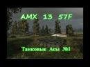 Танковые Асы №1 AMX 13 57F (GrandFinal)