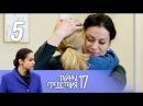 Тайны следствия. 17 сезон. Каприз. 5 фильм. 1 серия - 2 серия 2017 Детектив @ Русские се...