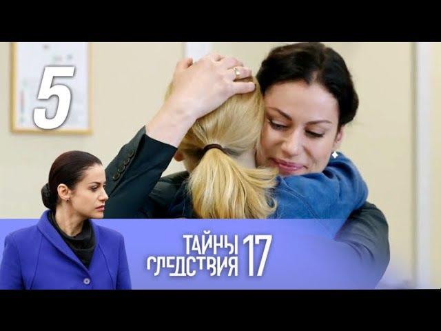 Тайны следствия. 17 сезон. Каприз. 5 фильм. 1 серия - 2 серия 2017 Детектив @ Русские сериалы