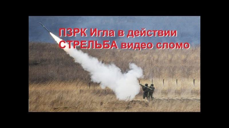 ПЗРК Игла в действии видео сломо СТРЕЛЬБА Переносной Зенитный Ракетный Комплекс