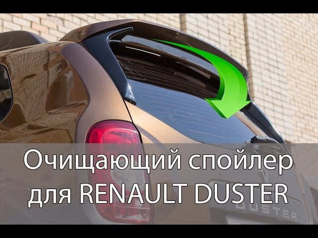 Установка очищающего спойлера на Рено Дастер|Installation cleaning the spoiler on the Renault Duster