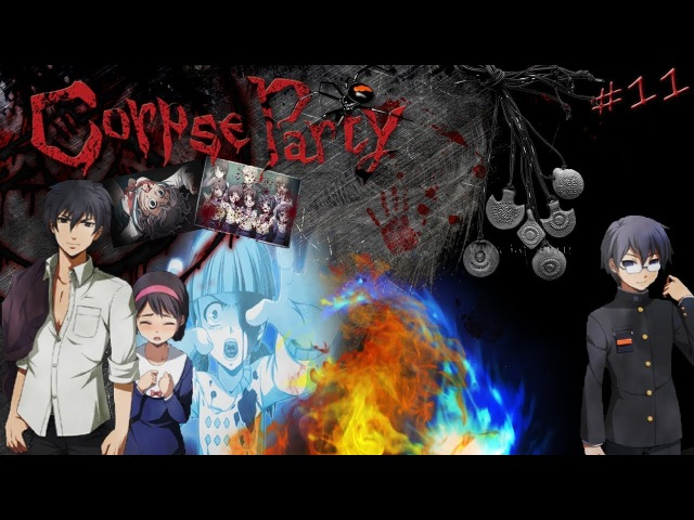 {D}Corpse Party-Blood Covered-Repeated Fear11►Я чувствую мыло.(Прохождение)