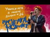 Учимся петь в манере #36 My Chemical Romance - HelenaIm not okay (I promise)