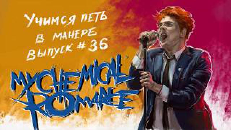 Учимся петь в манере 36 My Chemical Romance - Helena/I'm not okay (I promise)