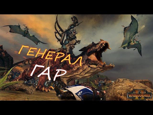 ГЕНЕРАЛ ГАР. Warhammer II Total War. Лизардмены 3