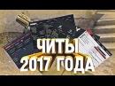 ТОП ЧИТОВ ДЛЯ CSGO 2017/ИТОГИ ГОДА