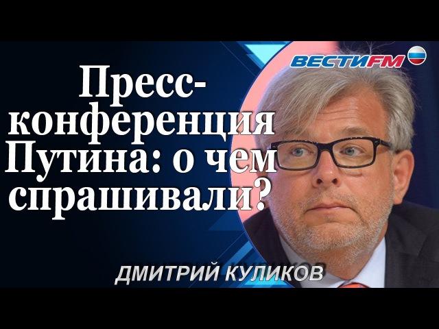 Политолог Дмитрий Куликов: Пресс-конференция Путина: О чем спрашивали?